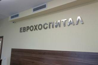 Букви от инокс за рецепцията на Еврохоспитал Пловдив