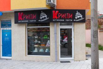 Табела от еталбонд за сладкарница - Торти Криспи, Пловдив