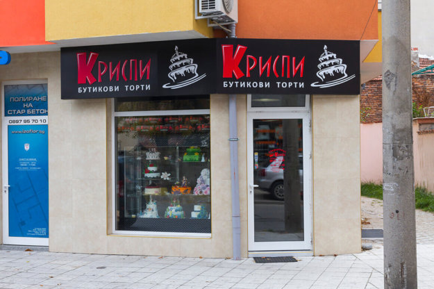 Composite panel sign for Boutique cakes Crispy, Plovdiv