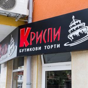 Boutique cakes Crispy – illuminated composite panel sign