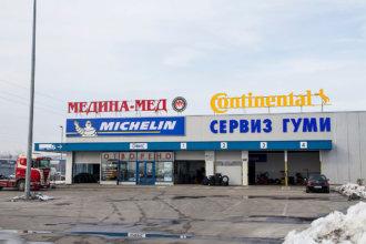 Медина Мед Пазарджик - светещи обемни букви и табела