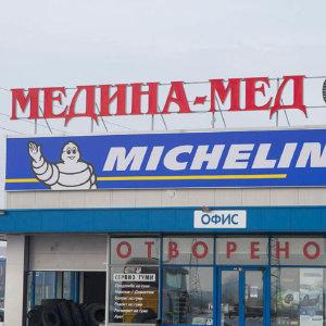 Medina Med Michelin signs
