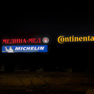 Branding Medina Med Pazardzhik
