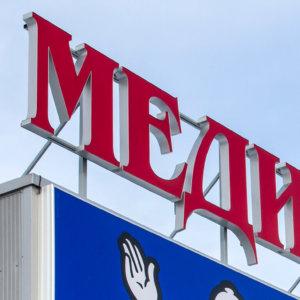 Medina Med sign