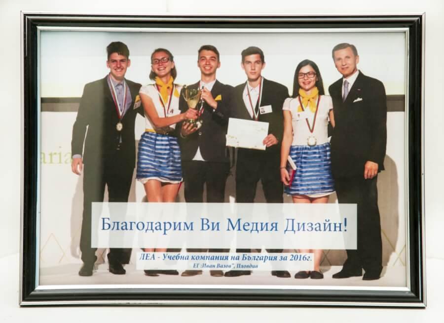 Благодарим Ви Медия Дизайн! ЛЕА - Учебна компания на България за 2016г. Ученици и учител