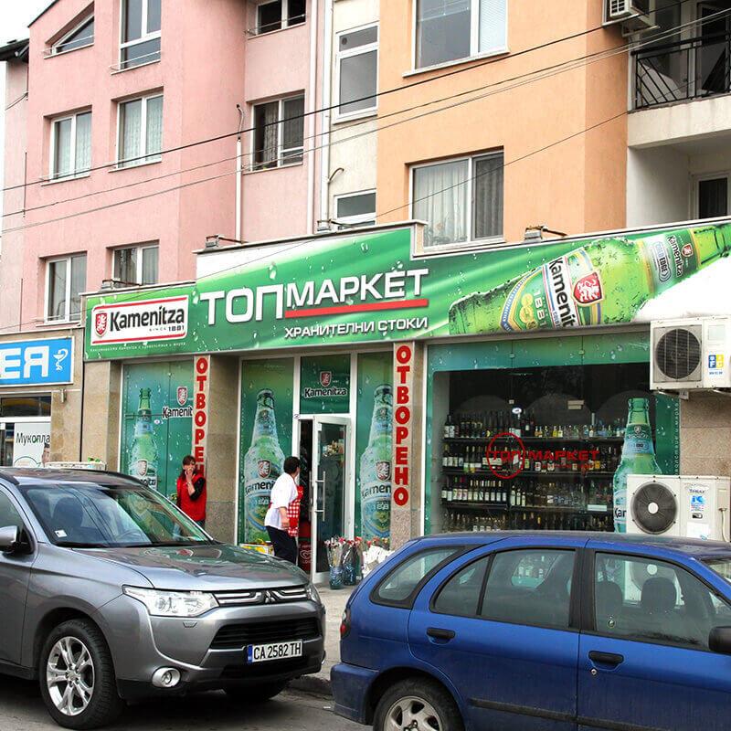 Брандиране на супермаркет в Пазарджик