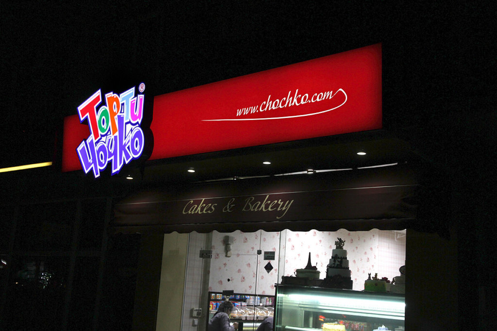 Outdoor advert - Illuminated sign for Cakes Chochko from Media Design