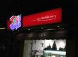 Външна реклама - светеща табела за Торти Чочко от Медия Дизайн