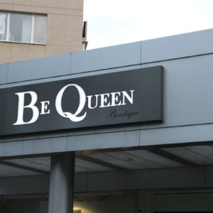 Be Queen Sofia with attractive composite panel sign