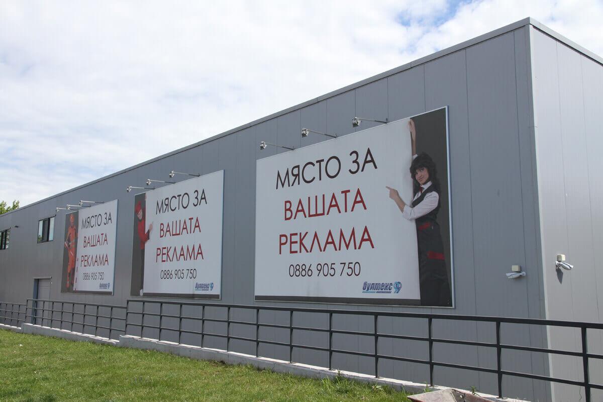 Винилна външна реклама-табели Бултекс 99 Русе