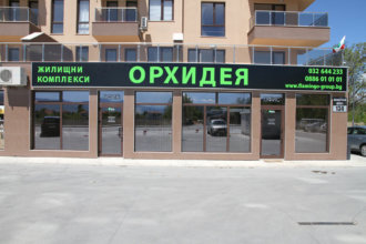 Светеща табела от винил за жилищен комплекс Орхидея, Пловдив