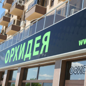 Flexible face sign for Residential complex Orhidea