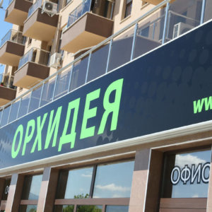 Illuminated sign with 3M film for Residential complex Orhidea