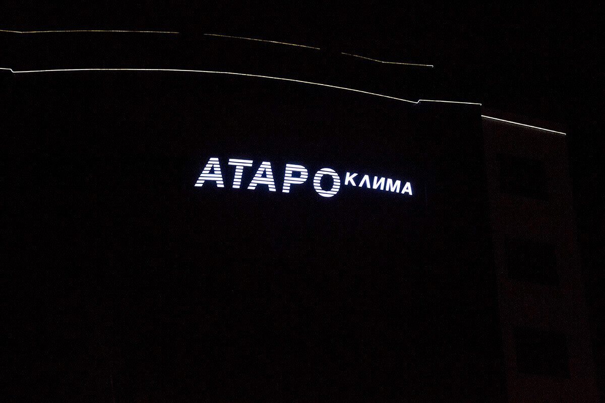 ATARO Klima Plovdiv with illuminated acrylic letters and G.O.Q LED light-emitting diodes