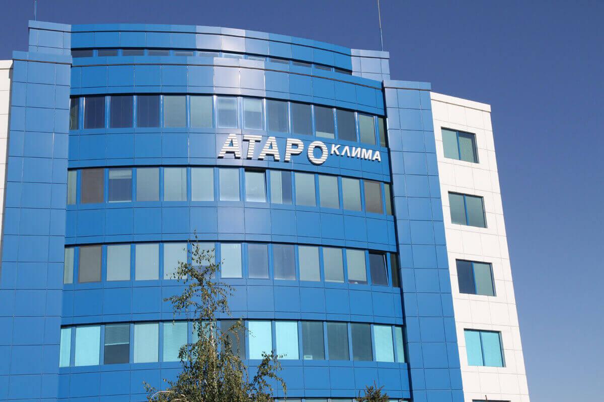 АТАРО Клима Пловдив със светещи плексигласови букви и светодиоди на G.O.Q. LED