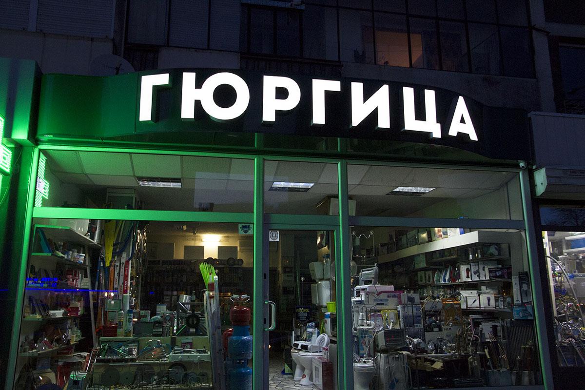 Светещи обемни букви - магазин Гюргица със SloanLED