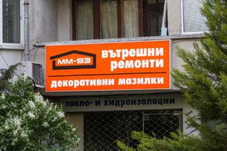 Светеща табела ММ-93 Пловдив с алуминиев профил и лице от винил