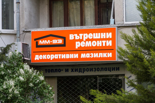 Illuminated sign with aluminum sign systems and vinyl for ММ-93 Plovidv