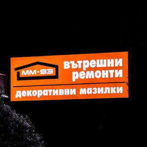 ММ-93 Plovdiv, illuminated sign with G.O.Q. LED lighting