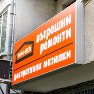 Sign with vinyl and aluminum sign systems – ММ-93 Plovdiv