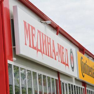 LED signs for Medina-Med Ruse