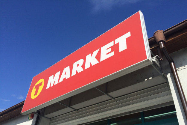 Advertising sign T-Market Karlovo with vinyl and LED lighting
