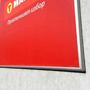 Non-illuminated sign with vinyl for T-Market Karlovo