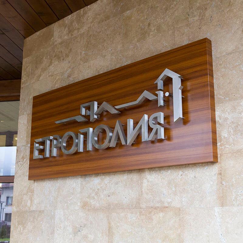 Букви от инокс на хотел Етрополия
