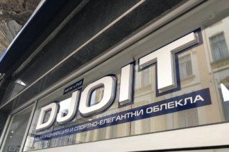 Релефни букви на магазин Djoit