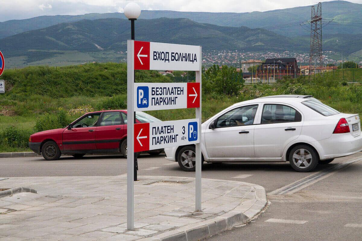 Информоационна табела за паркинг и вход