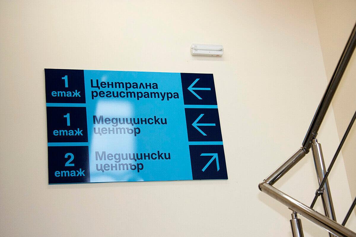 Информационни елементи сложени от Медия Дизайн