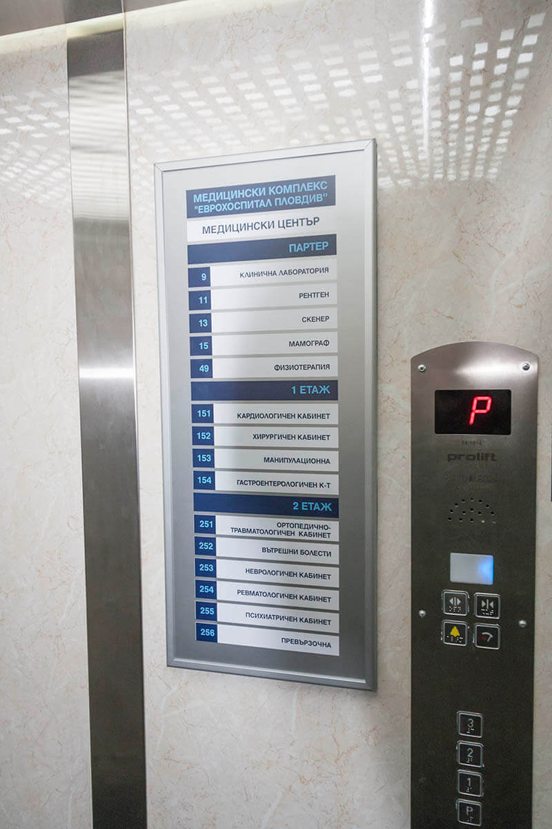 Информационна табела до асансьора в Еврохоспитал