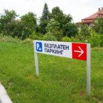 Безплатен паркинг на Еврохоспитал
