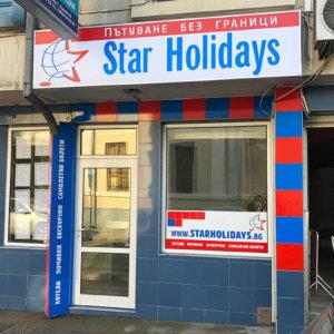 Брандиране на офис на Star Holidays