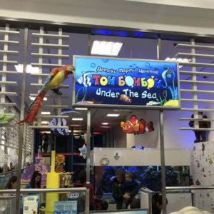 Colorful sign for kids party center Ton Bonbon