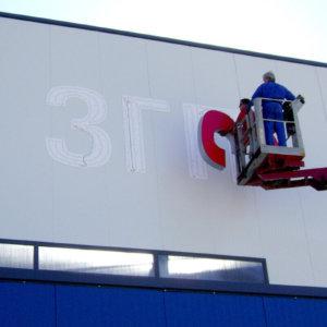 Поставяне на обемни букви ЗГП на фасадата на Завода в гр. Каспичан