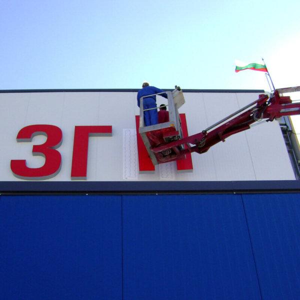 ЗГП Каспичан - монтаж на големи светещи обемни букви