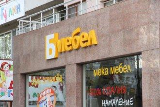 Лого на магазин Б Мебел Пловдив