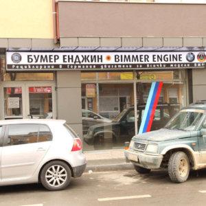 Illuminated sign mounted on the entrance of Bimmer Engine