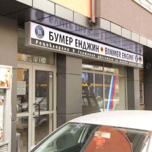 Vinyl sign for the office of Bimmer Engine