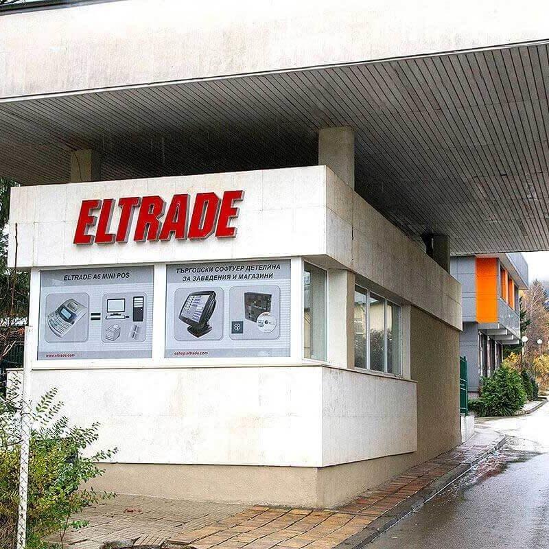 Рекламен надпис за Елтрейд Ботевград