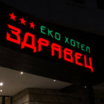 Channel letters with LED illumination for Eco Hotel Zdravets
