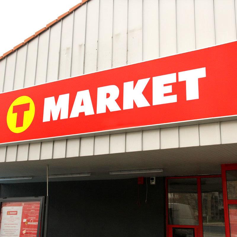 T-Market със светеща винилна табела в Казанлък