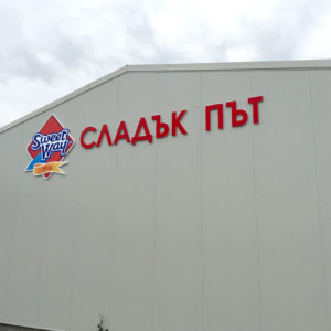 Logo and non-illuminated channel letters for sweets factory in Parvomay