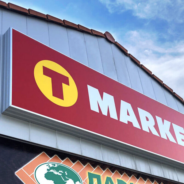 Advertising sign for T-market Karnobat