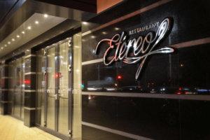 Ресторант Etereo - релефни обемни букви