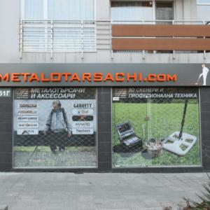 Media Design branded a shop for metal брандира магазин за металотърсачи и аксесоари