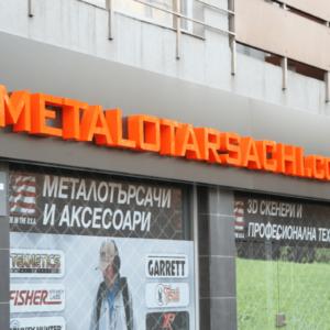 Illuminated acrylic channel letters for Metalotarsachi.com