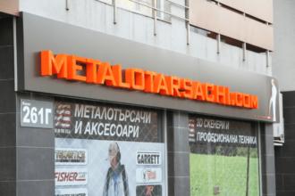 Медия Дизайн брандира магазин за металотърсачи и аксесоари