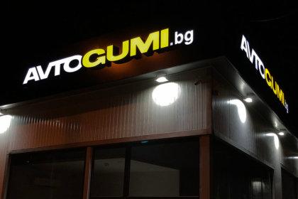 Премиум Сервиз AvtoGumi.BG светещи обемни букви